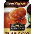 自販機で買える缶入り「デミグラススープ」が美味いと評判