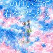 静岡を舞台にした青春ラブストーリー『この青い空で君をつつもう』 作中に登場する場所と縁の深い静岡の書店で店舗フェア開催中