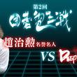 囲碁AIとプロ棋士の対局「第2回囲碁電王戦」開催決定!DeepZenGo vs 趙治勲名誉名人