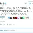 「偉そうなおっさん。はらたつおばはん」への松本人志さんのツイートが話題