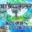 「四女神オンライン CYBER DIMENSION NEPTUNE」,MMORPGのWebサイトをイメージした特設サイトが本日公開。イメージムービーのフルバージョンも