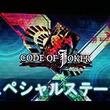CODE OF JOKERと有名TCGの人気プレイヤーがガチ対戦。セガフェスで開催された「CODE OF JOKER Pocket」ステージイベントの模様をレポート