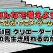 日本のマンガ、アニメ、ゲームの未来を国会議員と考えるニコニコ生放送