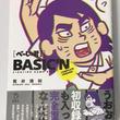 「すぽーん!」「ばぼーん!」 ファミコン世代にはおなじみの『べーしっ君 完全版』 コミックス発売中