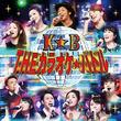 テレ東「THEカラオケ★バトル」がCD化、オリジナル曲含む11曲収録