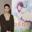 「ひるね姫」主題歌は、森川ココネ(声:高畑充希)が歌う名曲「デイ・ドリーム・ビリーバー」