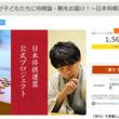 将棋・佐藤天彦名人との「タイトル戦体験」が100万円でヤフオクに出品