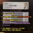 """New3DS専用バーチャルコンソール『タクティクスオウガ』で""""隠しパラメータ""""を見る裏技が公開!"""