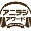 今年のベスト・アニラジを決める「アニラジアワード」公式Twitterがオープン!