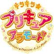 プリキュア第14弾は「キラキラ☆プリキュアアラモード」
