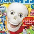 【しゃべる人体模型を組み立ててからだを学ぼう】週刊「おしえて!おしゃべりガイコツ」創刊!声は渡辺久美子さん!!