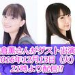 『今井麻美のニコニコSSG』第25回(2016年12月13日配信)は佐倉薫さんをゲストに『ぷよぷよクロニクル』をプレイ!