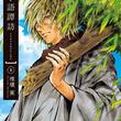 「ぬらりひょんの孫」の椎橋寛新作は、季語を題材にした幻想譚