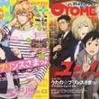 『ユーリ!!! on ICE』『うた☆プリ』のW表紙で、『オトメディア+WINTER』12月10日発売! 気になる掲載内容も判明