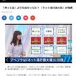 『AbemaTV』のニュース番組『AbemaPrime』が『ネット流行語大賞』を特集!