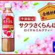 紅茶花伝に「サクラさくらんぼ ロイヤルミルクティー」が新登場!