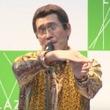 PPAPのアンサーソング! ピコ太郎が新曲『カナブンブーンデモエビインビン』を披露