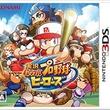 シリーズ初3DSソフト「実況パワフルプロ野球 ヒーローズ」新発売、コナミ