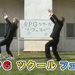 エグスプロージョンが『RPGツクール フェス』を踊ってみた――オリジナル動画が公開