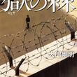いじめ、癒着… 刑務所の闇にスポットを当てた窪田正孝主演ドラマ「ヒトヤノトゲ~獄の棘~」が話題に