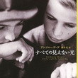 第二次世界大戦下のフランスで出会った盲目の少女とナチスの少年兵【ピューリッツァー賞受賞の感動作】