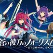 スマートフォン向けカードバトルゲーム 『蒼の彼方のフォーリズム -ETERNAL SKY-』のPC版のサービスを開始