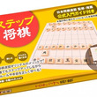 日本将棋連盟による入門ガイド付き将棋セット