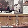 【先出し週刊ファミ通】『NieR:Automata(ニーア オートマタ)』体験版と新情報と呪われし(?)ひのきのぼう(2016年12月22日発売号)