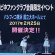 エビ中FC「秘密結社★ブラックタイガー」限定イベント、2月にパシフィコ横浜で
