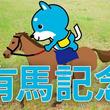 ■有馬記念 「カス丸の競馬GⅠ大予想」