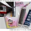 すべらない砂のお守り、「合格のお守り『京急すべらない砂』」、京浜急行電鉄