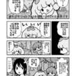大石浩二がジャンプ登場、かわいいキャラのちょっぴり毒のあるやりとり描く