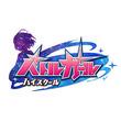 「バトルガール ハイスクール」キャラクター・ボーカルシリーズ第3弾、発売決定!