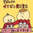 【イマジン男児育児】一期一会の友情