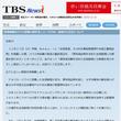 「真珠湾攻撃を決めた安倍総理」と誤って表記 TBSの『News-i』がお詫び