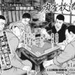 阿佐田哲也のピカレスク小説「麻雀放浪記」を、嶺岸信明が週刊大衆で描く