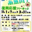 【大人1000円】糸魚川市を走る「えちごトキめき鉄道」、復興応援フリーきっぷを発売