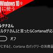 バイバイ、コルタナさん。Windows 10のアシスタント機能「Cortana」をオフにする方法