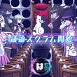 『ニューダンガンロンパV3』祝発売! 山寺宏一、林原めぐみ、緑川光ら出演キャストのコメントを一挙公開