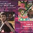 チェロの音色にあわせてライブペインティング | チェロ&ペインティング♡バレンタインライブショー