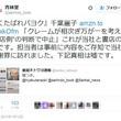 千葉麗子さん著『くたばれパヨク』サイン会中止について 青林堂と有田芳生議員が異なる見解を示す