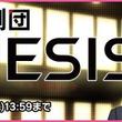 """『夢色キャスト』ライバル劇団「ジェネシス」メンバーがイベントに初登場! 豪華報酬が手に入るイベント""""劇団ジェネシス""""を開催"""