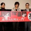 浪川大輔さん、映画『ルパン・ザ・サード 血煙の石川五ェ門』連続上映イベントでその魅力を語る! 小林清志さんからのサプライズコメントも