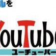 新人ユーチューバー応援チャンネルが始動! オリジナル動画を広める『YouTube』とは!?