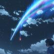 「君の名は。」ティアマト彗星のアクセサリー 予約受付を開始