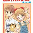 「姫ちゃんのリボン」りぼん60周年読切など収録した、23年ぶり新刊