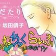 坂田靖子のJUNE系短編集「へだたり」単行本初収録も多数