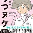 田中圭一、鬱病脱出レポマンガ「うつヌケ」発売&重版でイベント