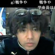 大学への殺人予告を生配信し逮捕! ニコニコ動画の有名配信者?(動画あり)