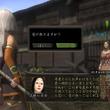 『信長の野望 Online ~鳳凰の章~』貴重なアイテムがもらえるゲーム内イベントが実施決定
